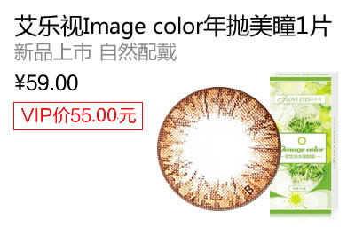 艾乐视Image color系列年抛美瞳1片